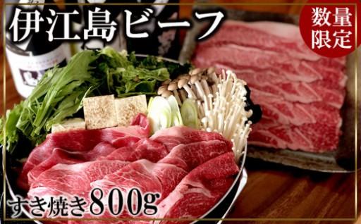 伊江島ビーフ すき焼き用ロース 800gセット