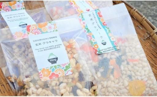 立岩水源で育った玄米を使用! 立岩玄米グラノーラセット