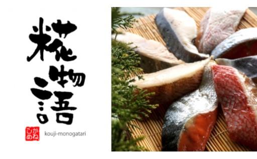高級漬魚8切れ~米沢生まれの糀物語