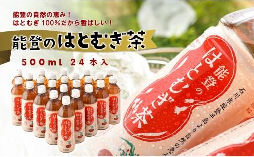 ハトムギを贅沢に使用した滑らかな口当たりとやさしい香ばしさ!