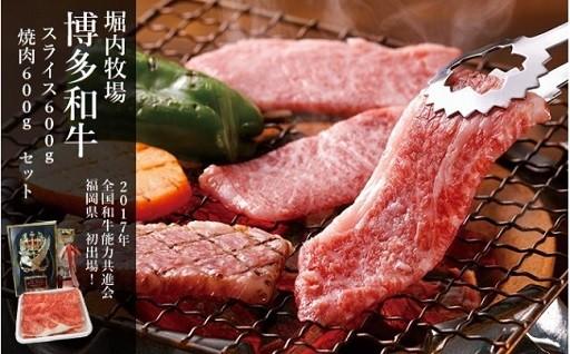 ★博多和牛★堀内牧場の和牛スライス600g+焼肉用600g