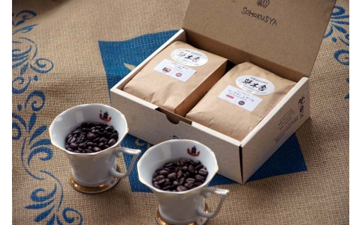 コーヒーでくつろぎの時間を… プレミアムコーヒーセット