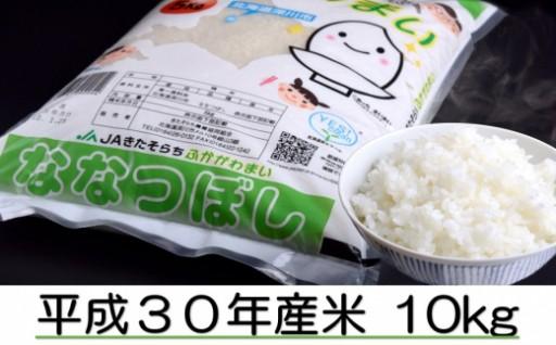 ★北海道米 ななつぼし★米どころ深川の特Aブランド米を堪能。