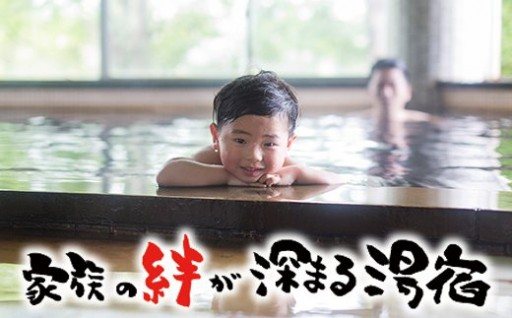 【天然自噴温泉】亀山温泉ホテル スタンダードプランペア宿泊券