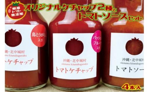 オリジナルケチャップ2種+トマトソースセット2本 計4本