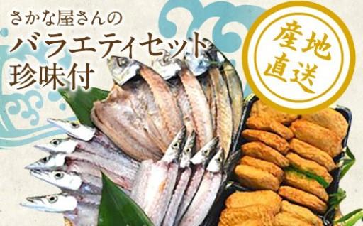 新鮮な地魚で仕上げたバラエティセット!「べ」付きです。