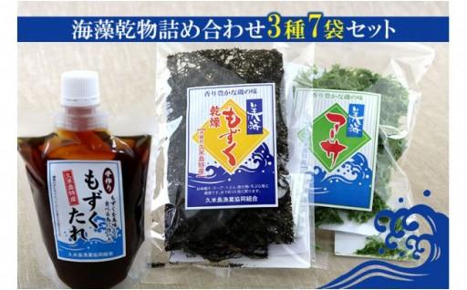 【久米島漁協】海藻乾物(もずく&アーサ)詰め合わせセット