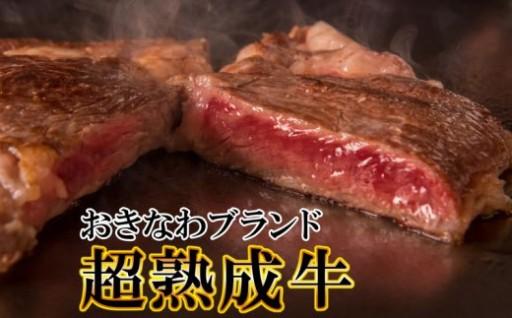 おきなわブランド【超熟成牛】サーロイン 約500g