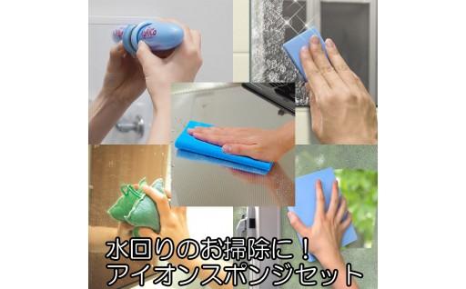 水回りのお掃除に超吸水(^^♪アイオン給水スポンジセット
