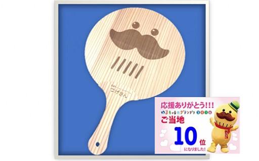 夏に最適!貝塚市ゆるキャラ『つげさん』木製うちわ・国産杉使用