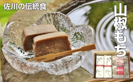 【佐川町でのみ生産】スーッと爽やかで甘い山椒餅