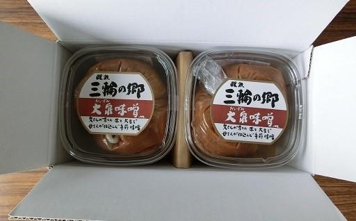 【限定50個】冬に仕込んだお味噌が食べごろです♪