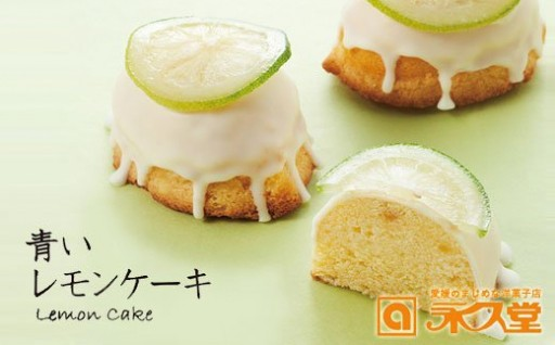 【お取り寄せ全国1位】瀬戸内レモンケーキ&青いレモンケーキ