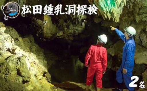 <やんばるの地下世界を冒険>松田鍾乳洞探検(2名)