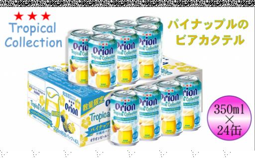 【数量限定】 パイナップルのビアカクテル350ml×24缶