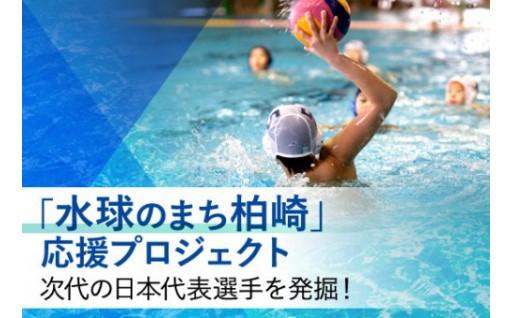 「水球のまち柏崎」応援プロジェクト!申込みスタート!