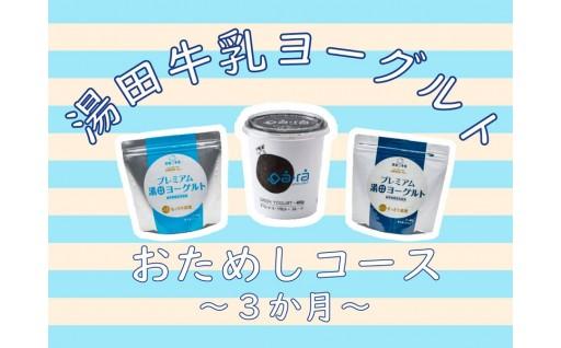 人気★湯田牛乳の全種類ヨーグルが食べられるコース!