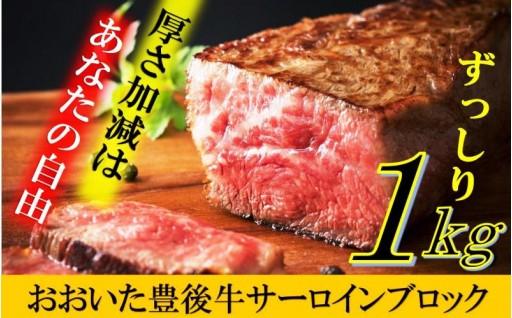 お好きな厚さでステーキを!豊後牛サーロインブロック1kg