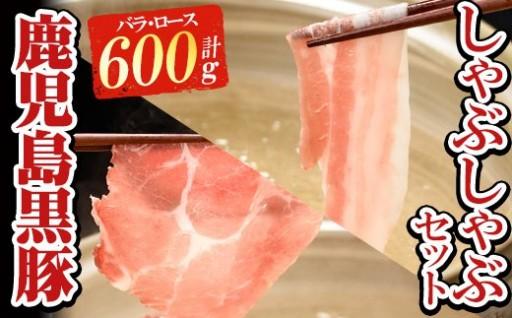 さっぱりと食べられる鹿児島黒豚のしゃぶしゃぶセット