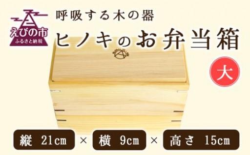 呼吸する木の器「ヒノキのお弁当箱(大)」ランチボックス