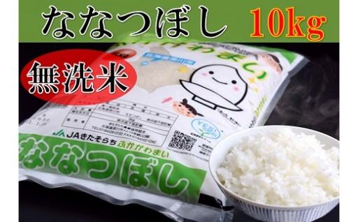 ★北海道米ななつぼし★米どころ深川の特Aブランドを無洗米で。