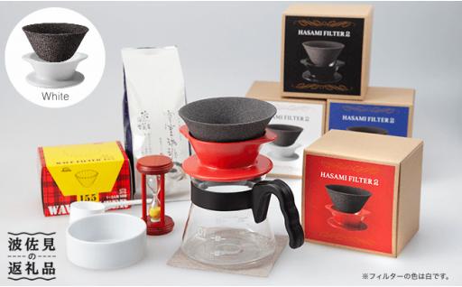 【父の日のプレゼントに♪】陶器でコーヒー淹れませんか?