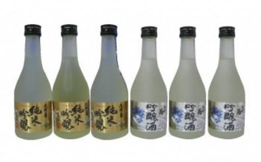 【みやこ町の酒蔵】九州菊純米吟醸・吟醸セット