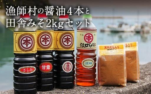 【マルホン醤油】濃厚しょうゆ4種類4本と田舎みそ2種2kg