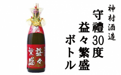 【神村酒造】守禮30度益々繁盛ボトル<4500ml>