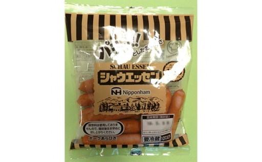 【NEW】シャウエッセン 10袋(1078510)