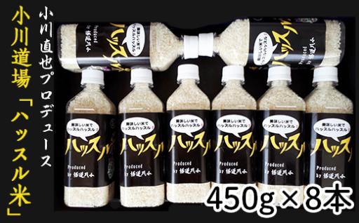 小川直也プロデュース・小川道場「ハッスル米」450g×8本