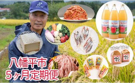 八幡平市人気返礼品と一夫さんの天日干し米3kgを毎月お届け!
