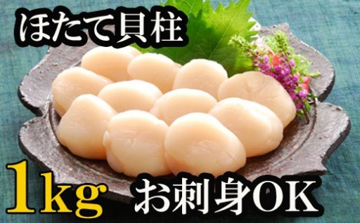 【北海道根室産】お刺身用ほたて貝柱1kg