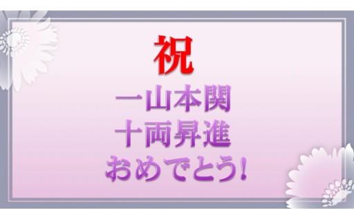 ☆岩内町出身力士の新十両【一山本関】が岩内町役場を表敬訪問☆