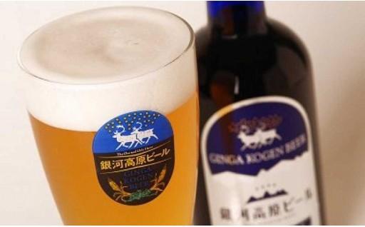 フルーティな味わい 銀河高原ビールの定番★シルバーボトル