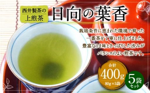 西井製茶の上煎茶「日向の葉香」5袋セット