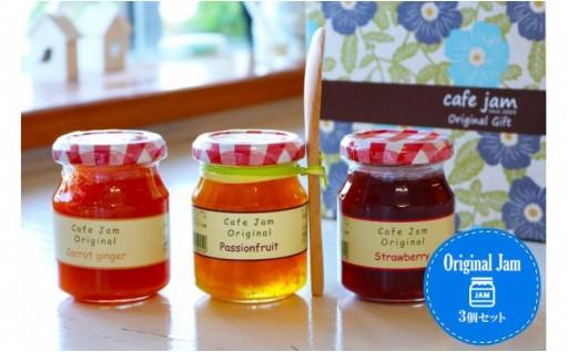 【cafe jam】オリジナル 3種のジャムセット