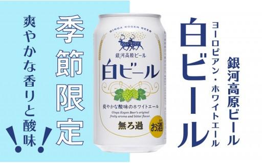 季節限定!爽やかな味わいの銀河高原ビール