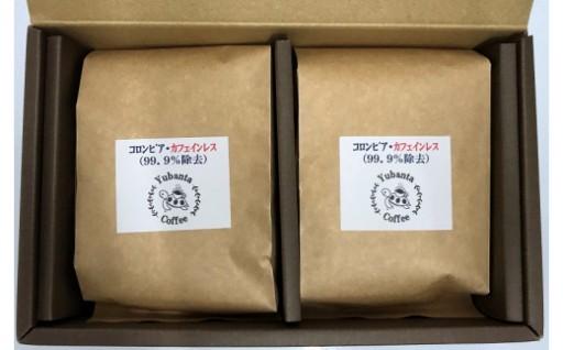 焙煎工房ゆうばんた珈琲 液体CO2処理カフェインレスコーヒー