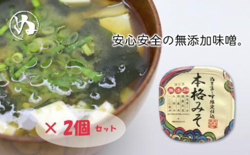 沖縄の海塩「ぬちまーす」限定仕込み「本格みそ」×2個セット