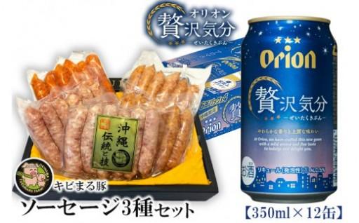キビまる豚ソーセージ3種とオリオン贅沢気分350ml×24缶