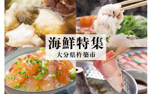 鯛、はも、りゅうきゅう。大分の食卓を彩る海鮮特集!