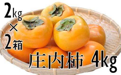 とろっとして甘~い庄内柿! 2kg入箱を2セット