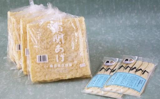 【南関町の名物セット】南関あげと南関素麺セット