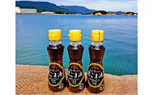 【新規】かどやの純正黒ごま油