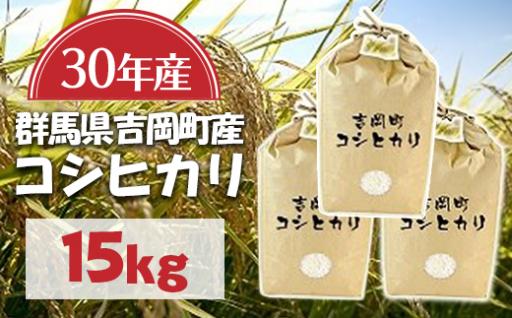 【平成30年産米】吉岡コシヒカリ15kg