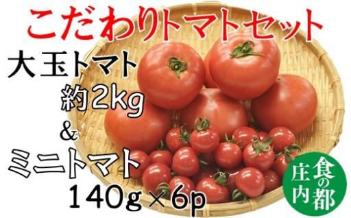 庄内産こだわりトマトセット