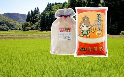 【自慢の米】難関突破米5kgと森のくまさん5kg食べ比べ