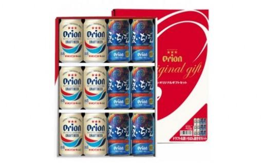 【季節限定・醸造ビール】ドラフト&夏いちばん詰合せセット