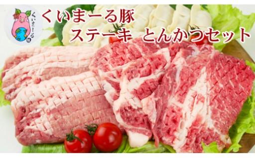 【くいまーる豚】ステーキ&とんかつ&餃子セット
